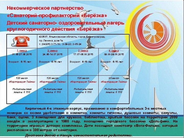 Некоммерческое партнерство «Санаторий-профилакторий «Берёзка» Детский санаторно- оздоровительный лагерь круглогодичного действия «Берёзка» 433507, Ульяновская область,