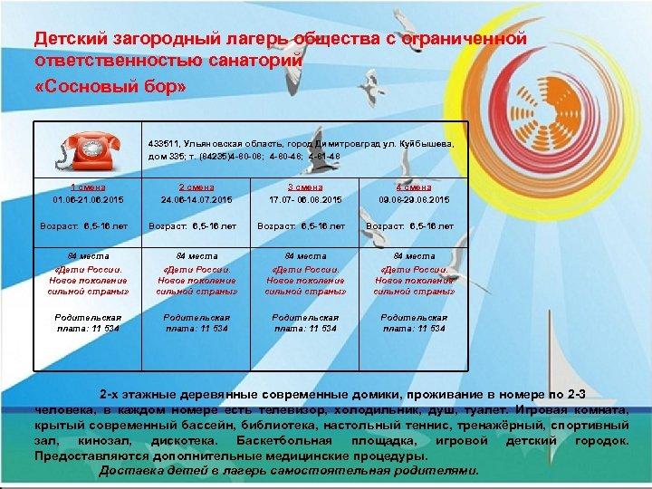 Детский загородный лагерь общества с ограниченной ответственностью санаторий «Сосновый бор» 433511, Ульяновская область, город