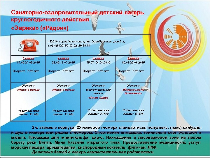 Санаторно-оздоровительный детский лагерь круглогодичного действия «Эврика» ( «Радон» ) 432010, город Ульяновск, ул. Оренбургская,