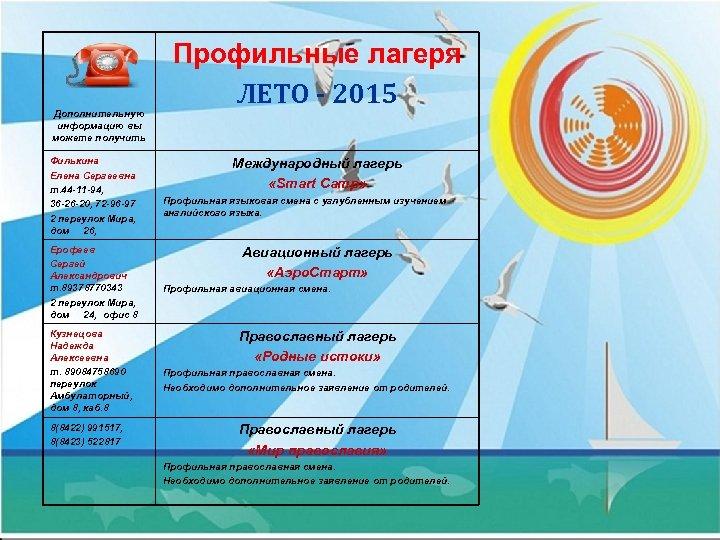 Дополнительную информацию вы можете получить Филькина Елена Сергеевна т. 44 -11 -94, 36 -26