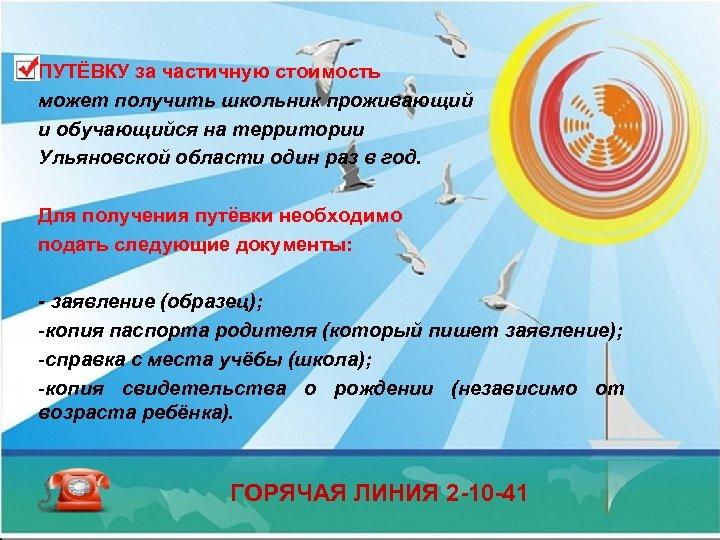 ПУТЁВКУ за частичную стоимость может получить школьник проживающий и обучающийся на территории Ульяновской области