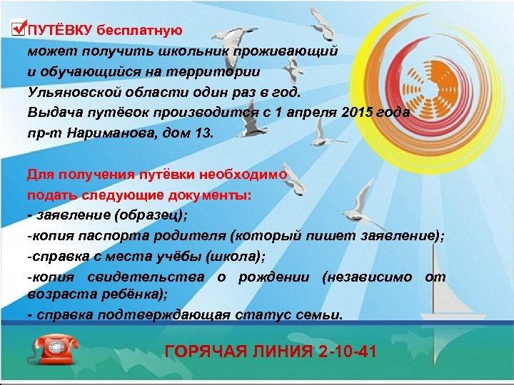 ПУТЁВКУ бесплатную может получить школьник проживающий и обучающийся на территории Ульяновской области один раз