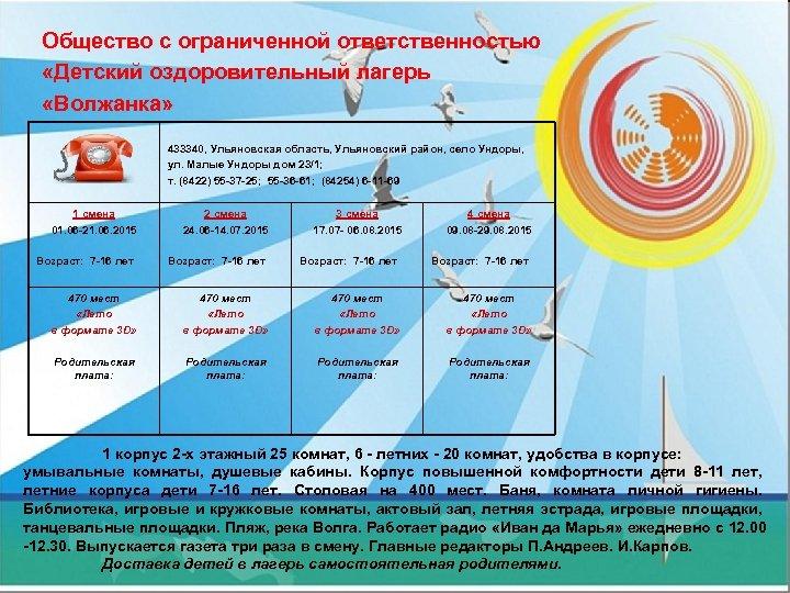 Общество с ограниченной ответственностью «Детский оздоровительный лагерь «Волжанка» 433340, Ульяновская область, Ульяновский район, село