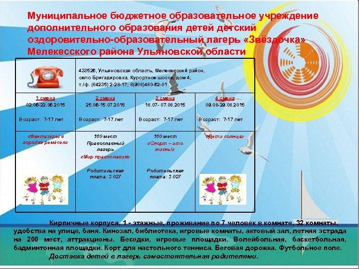 Муниципальное бюджетное образовательное учреждение дополнительного образования детей детский оздоровительно-образовательный лагерь «Звёздочка» Мелекесского района Ульяновской