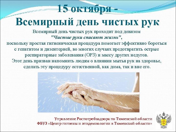 15 октября Всемирный день чистых рук проходит под девизом