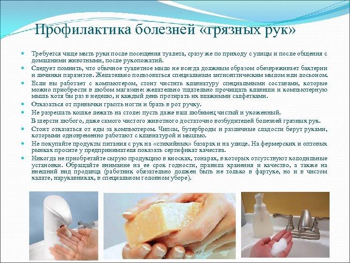 Профилактика болезней «грязных рук» Требуется чаще мыть руки после посещения туалета, сразу же по