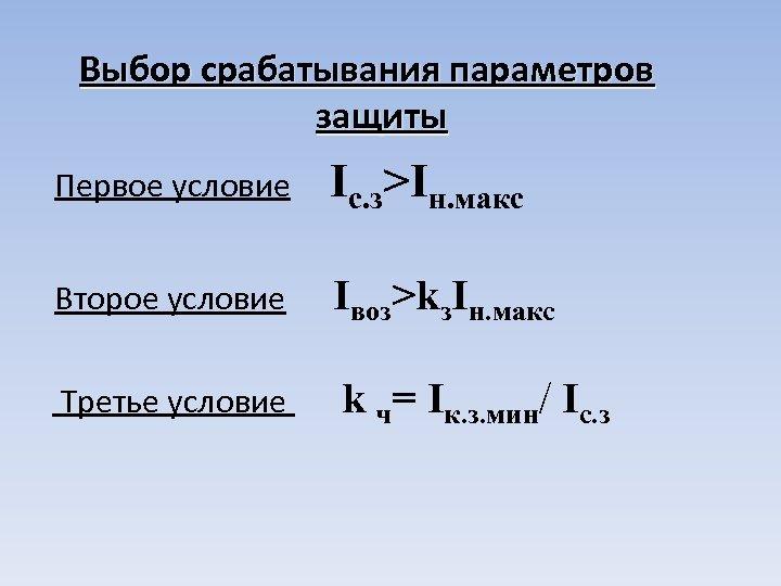 Выбор срабатывания параметров защиты Первое условие Iс. з>Iн. макс Второе условие Iвоз>kз. Iн. макс