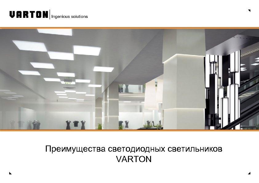 Преимущества светодиодных светильников VARTON