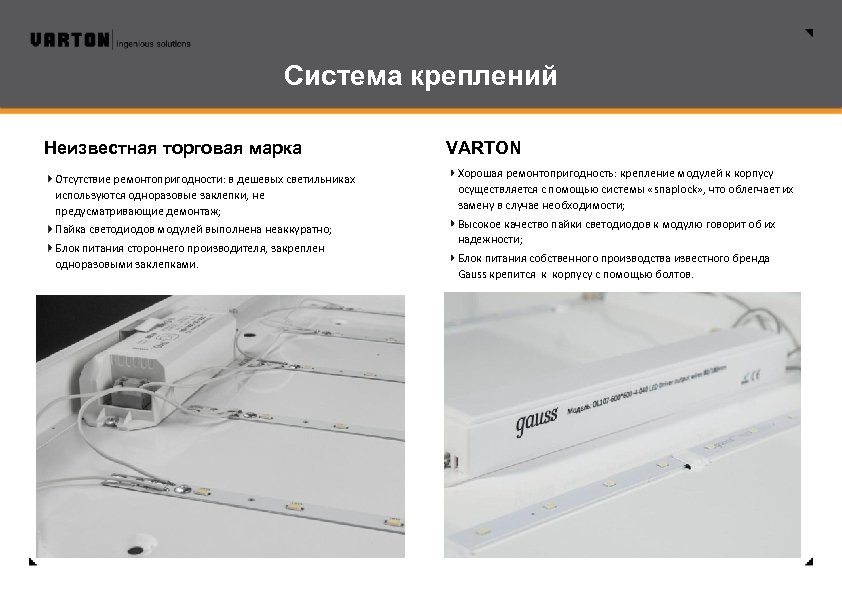 Система креплений Неизвестная торговая марка Отсутствие ремонтопригодности: в дешевых светильниках используются одноразовые заклепки, не