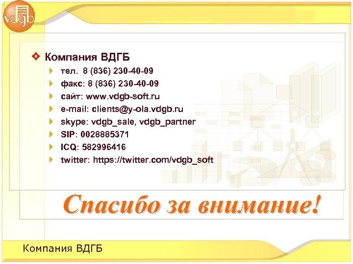 Компания ВДГБ тел. 8 (836) 230 -40 -09 факс: 8 (836) 230 -40 -09