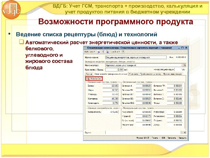 ВДГБ: Учет ГСМ, транспорта + производство, калькуляция и учет продуктов питания в бюджетном учреждении