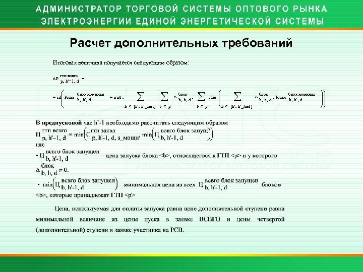 Расчет дополнительных требований Итоговая величина получается следующим образом: DP гтп всвго = p, h'-