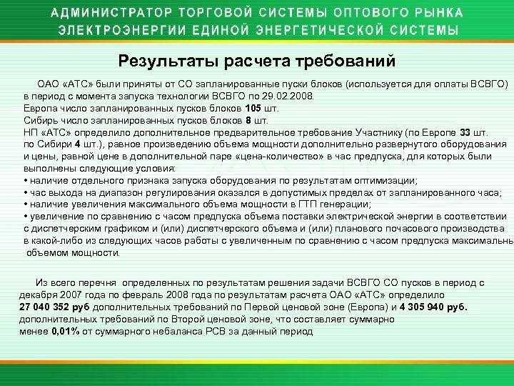 Результаты расчета требований ОАО «АТС» были приняты от СО запланированные пуски блоков (используется для