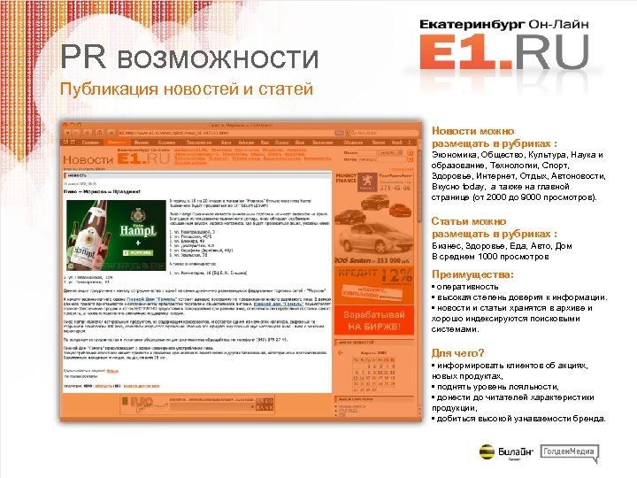 PR возможности Публикация новостей и статей Новости можно размещать в рубриках : Экономика, Общество,