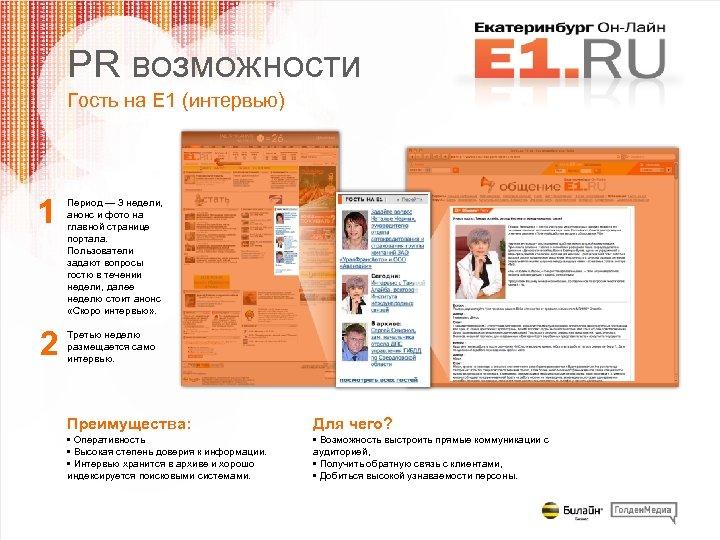 PR возможности Гость на Е 1 (интервью) 1 2 Период — 3 недели, анонс