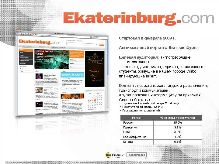 Стартовал в феврале 2009 г. Англоязычный портал о Екатеринбурге. Целевая аудитория: англоговорящие иностранцы –