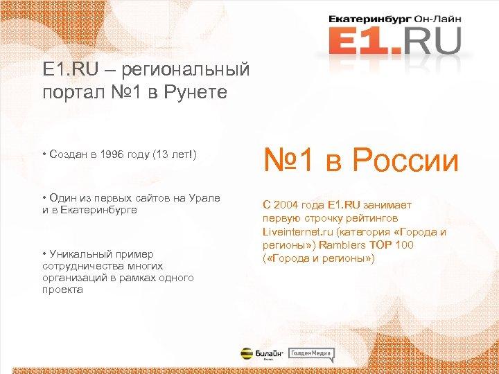 Е 1. RU – региональный портал № 1 в Рунете • Создан в 1996