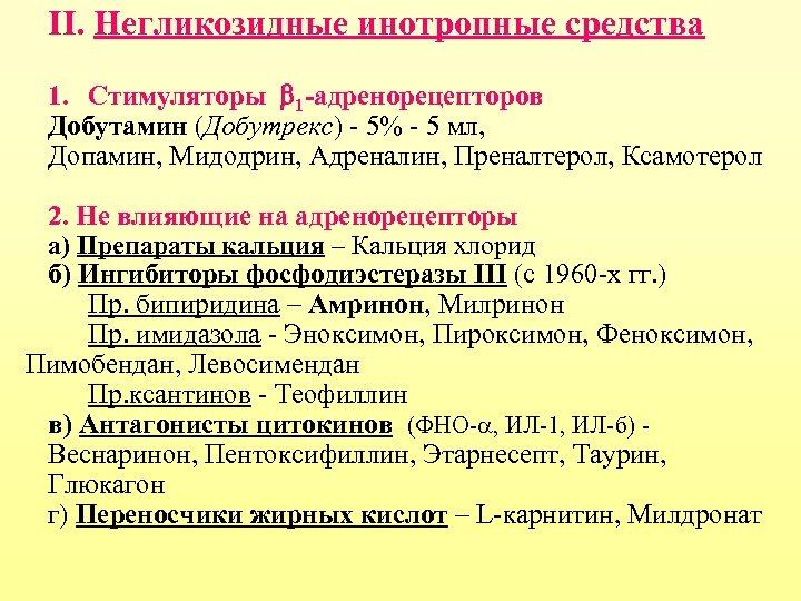 II. Негликозидные инотропные средства 1. Стимуляторы 1 -адренорецепторов Добутамин (Добутрекс) - 5% - 5