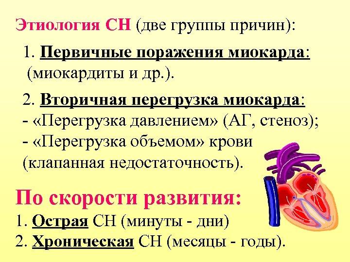 Этиология CН (две группы причин): 1. Первичные поражения миокарда: (миокардиты и др. ). 2.