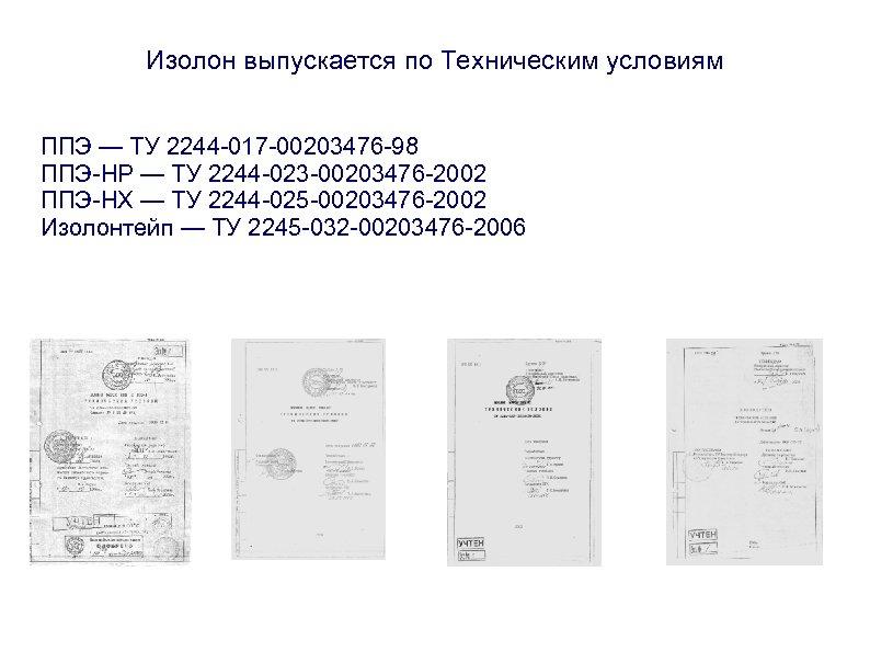 Изолон выпускается по Техническим условиям ППЭ — ТУ 2244 -017 -00203476 -98 ППЭ-НР —