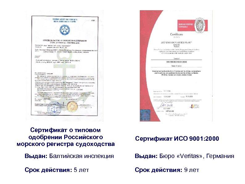 Сертификат о типовом одобрении Российского морского регистра судоходства Сертификат ИСО 9001: 2000 Выдан: Балтийская