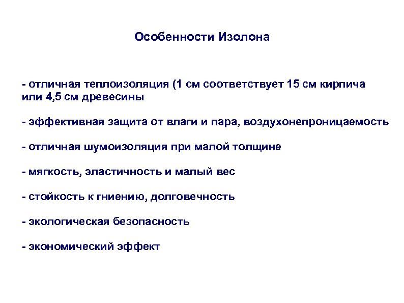 Особенности Изолона - отличная теплоизоляция (1 см соответствует 15 см кирпича или 4, 5
