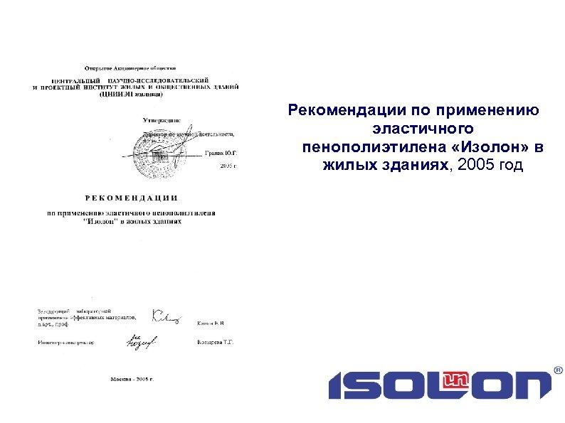 Рекомендации по применению эластичного пенополиэтилена «Изолон» в жилых зданиях, 2005 год