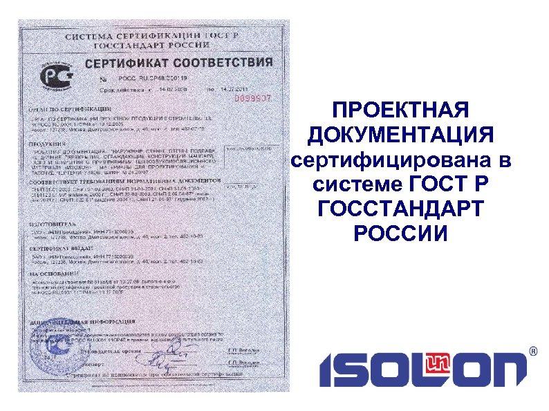 ПРОЕКТНАЯ ДОКУМЕНТАЦИЯ сертифицирована в системе ГОСТ Р ГОССТАНДАРТ РОССИИ