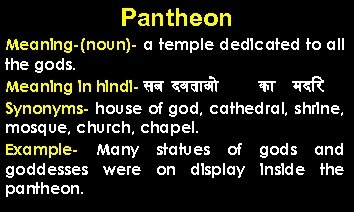 Pantheon Meaning-(noun)- a temple dedicated to all the gods. Meaning in hindi- सब दवत