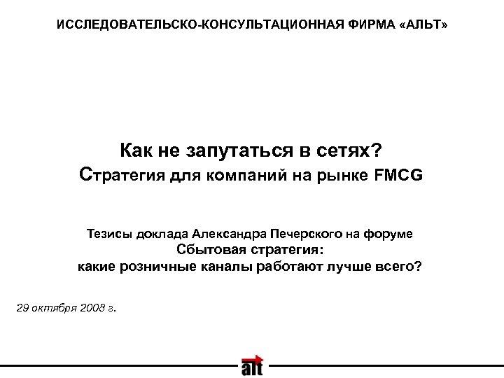 ИССЛЕДОВАТЕЛЬСКО-КОНСУЛЬТАЦИОННАЯ ФИРМА «АЛЬТ» Как не запутаться в сетях? Стратегия для компаний на рынке FMCG