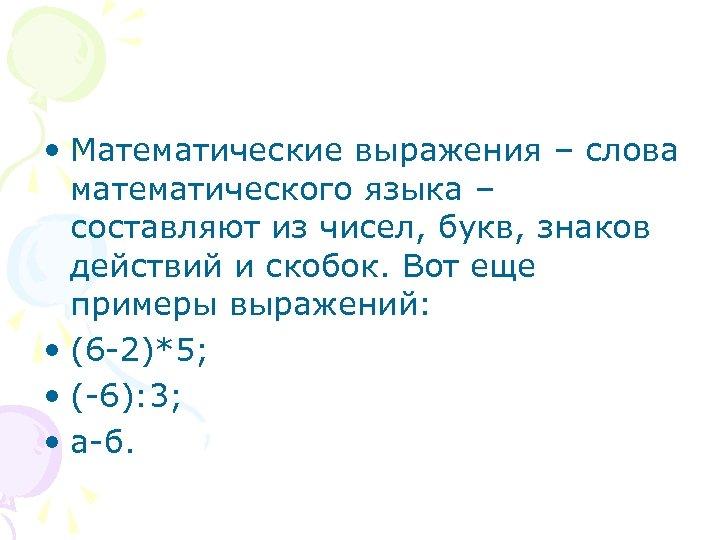 • Математические выражения – слова математического языка – составляют из чисел, букв, знаков