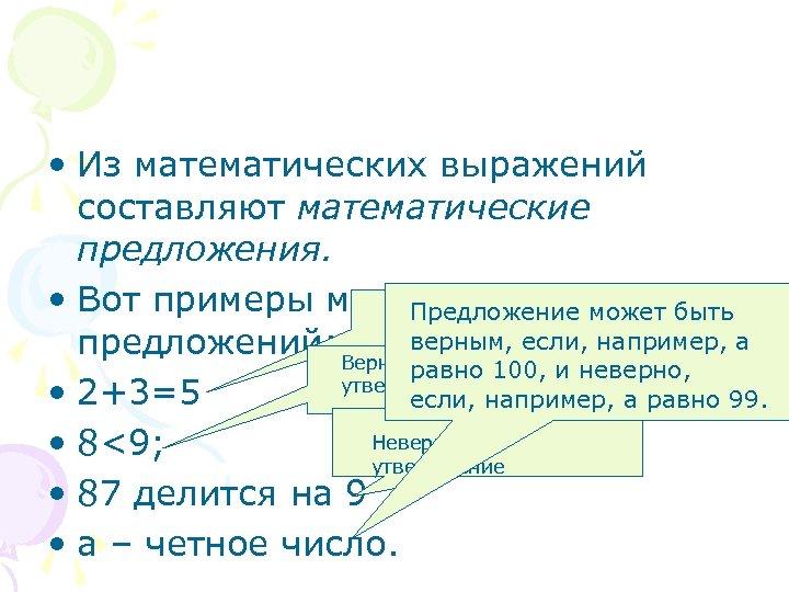 • Из математических выражений составляют математические предложения. • Вот примеры математических Верное Предложение