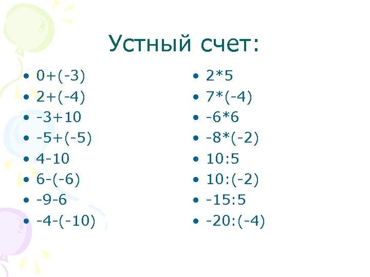 Устный счет: • • 0+(-3) 2+(-4) -3+10 -5+(-5) 4 -10 6 -(-6) -9 -6