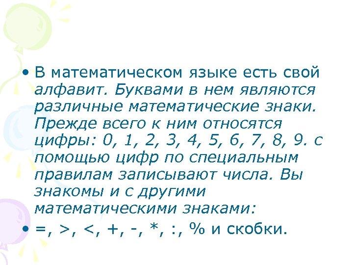 • В математическом языке есть свой алфавит. Буквами в нем являются различные математические