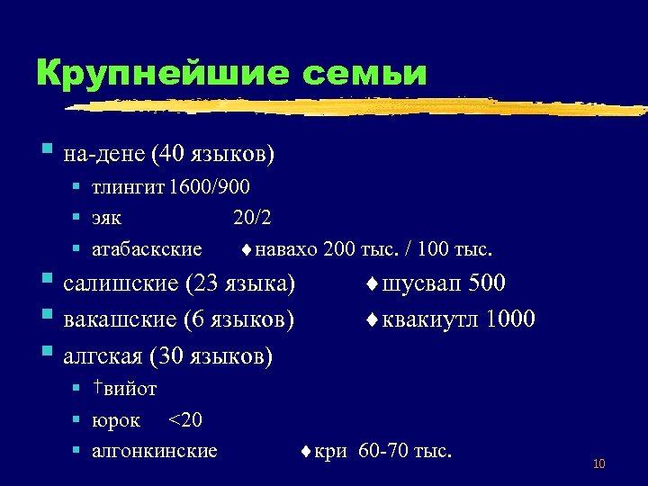 Крупнейшие семьи § на-дене (40 языков) § тлингит 1600/900 § эяк 20/2 § атабаскские