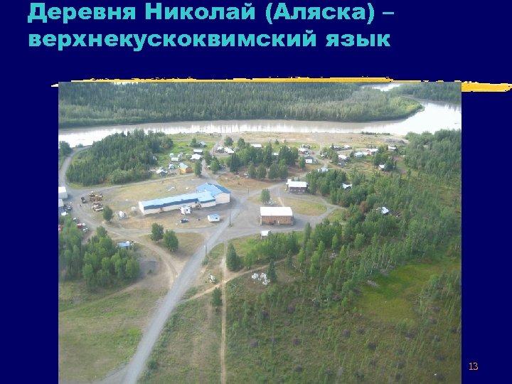 Деревня Николай (Аляска) – верхнекускоквимский язык 13
