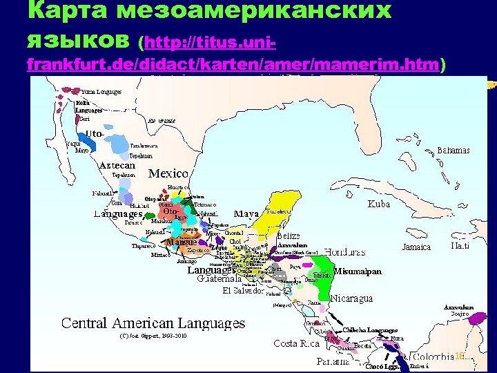 Карта мезоамериканских языков (http: //titus. uni- frankfurt. de/didact/karten/amer/mamerim. htm) 18