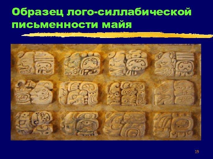 Образец лого-силлабической письменности майя 19