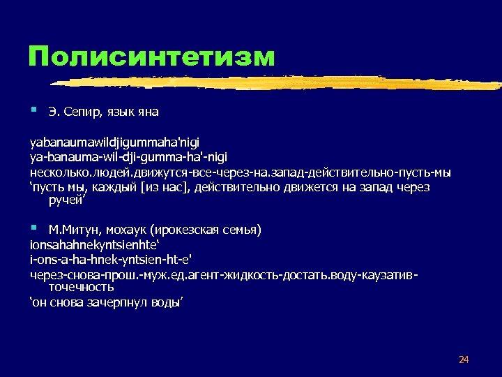 Полисинтетизм § Э. Сепир, язык яна yabanaumawildjigummaha'nigi ya-banauma-wil-dji-gumma-ha'-nigi несколько. людей. движутся-все-через-на. запад-действительно-пусть-мы 'пусть мы,