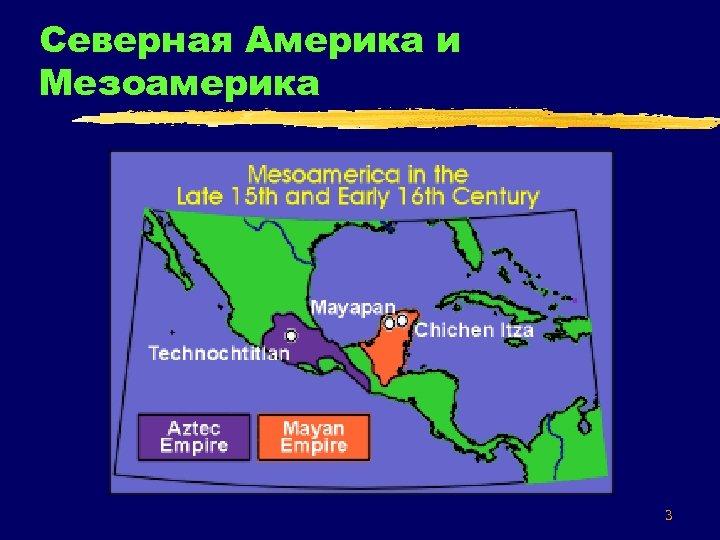 Северная Америка и Мезоамерика 3