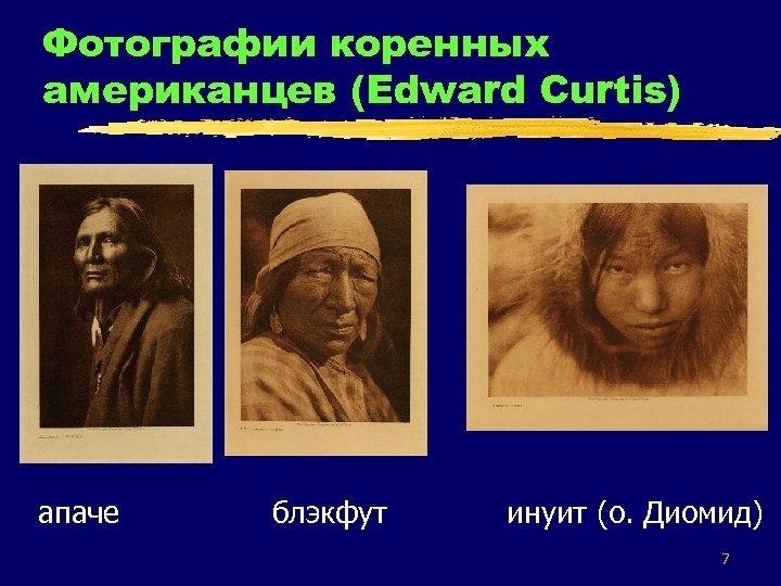 Фотографии коренных американцев (Edward Curtis) апаче блэкфут инуит (о. Диомид) 7