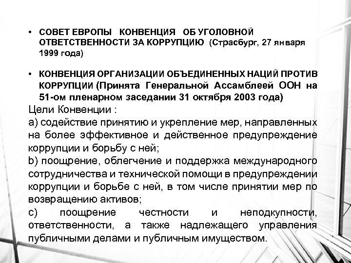 • СОВЕТ ЕВРОПЫ КОНВЕНЦИЯ ОБ УГОЛОВНОЙ ОТВЕТСТВЕННОСТИ ЗА КОРРУПЦИЮ (Страсбург, 27 января 1999