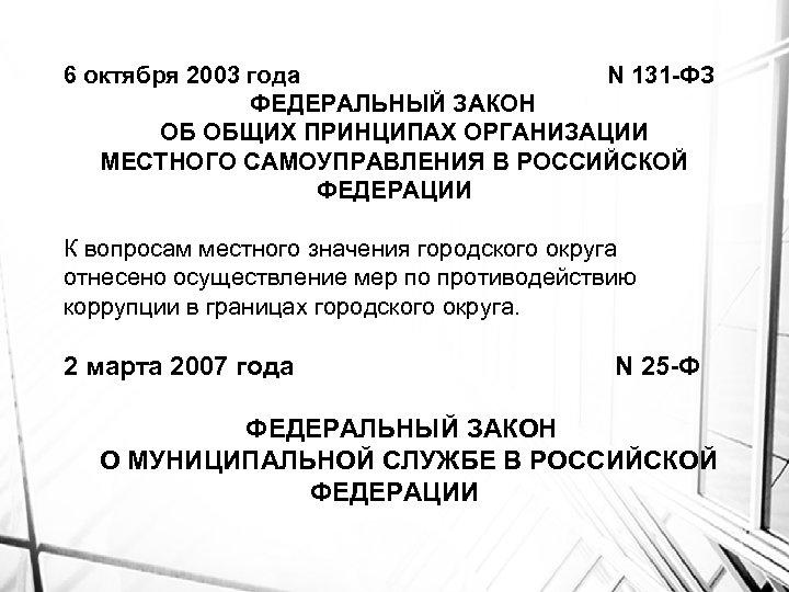 6 октября 2003 года N 131 -ФЗ ФЕДЕРАЛЬНЫЙ ЗАКОН ОБ ОБЩИХ ПРИНЦИПАХ ОРГАНИЗАЦИИ МЕСТНОГО