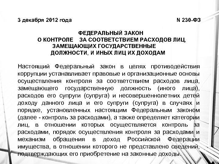 3 декабря 2012 года N 230 -ФЗ ФЕДЕРАЛЬНЫЙ ЗАКОН О КОНТРОЛЕ ЗА СООТВЕТСТВИЕМ РАСХОДОВ