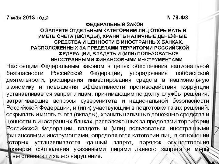7 мая 2013 года N 79 -ФЗ ФЕДЕРАЛЬНЫЙ ЗАКОН О ЗАПРЕТЕ ОТДЕЛЬНЫМ КАТЕГОРИЯМ ЛИЦ