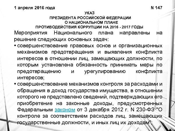1 апреля 2016 года N 147 УКАЗ ПРЕЗИДЕНТА РОССИЙСКОЙ ФЕДЕРАЦИИ О НАЦИОНАЛЬНОМ ПЛАНЕ ПРОТИВОДЕЙСТВИЯ