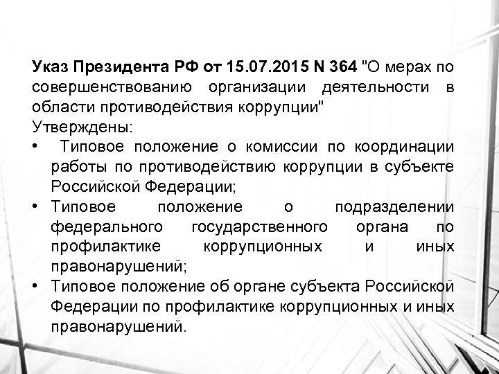 Указ Президента РФ от 15. 07. 2015 N 364