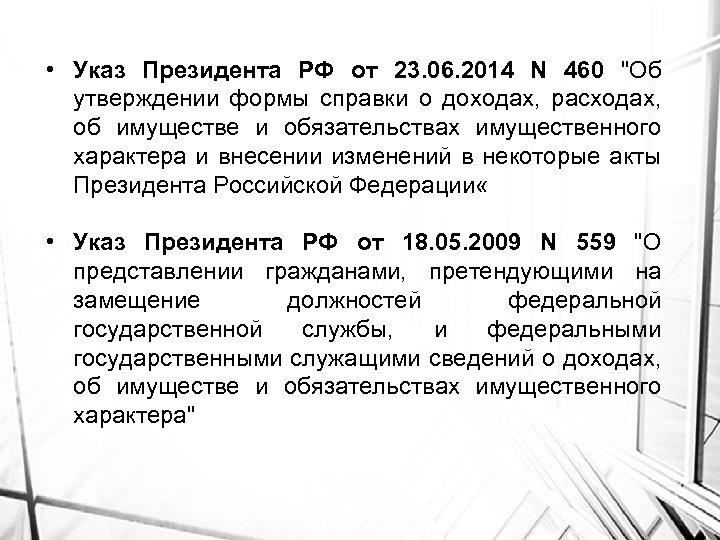 • Указ Президента РФ от 23. 06. 2014 N 460