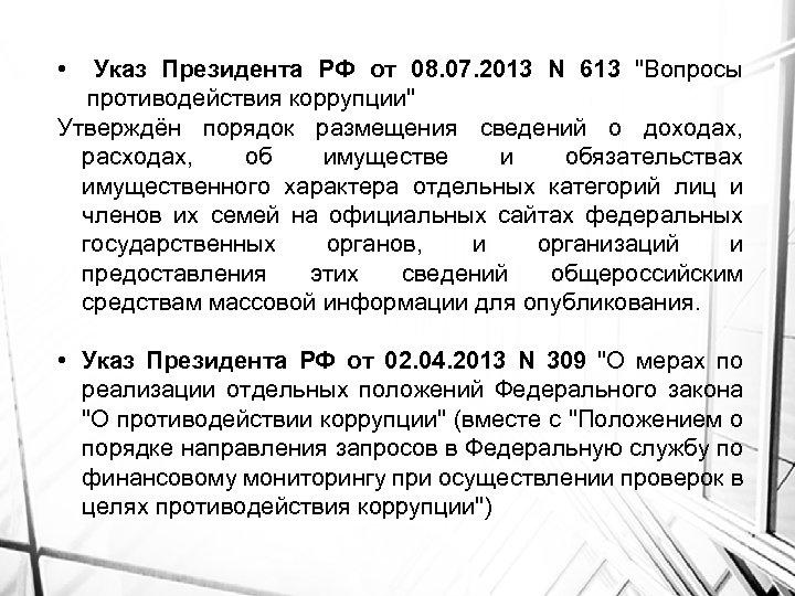 • Указ Президента РФ от 08. 07. 2013 N 613