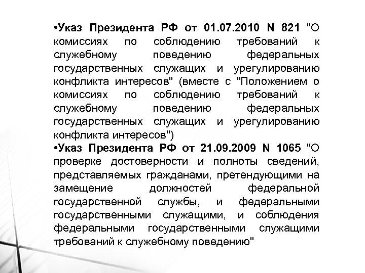 • Указ Президента РФ от 01. 07. 2010 N 821